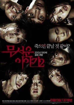 Horror Stories II 2013 (South Korea)