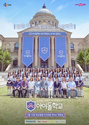 Idol School 2017 (South Korea)