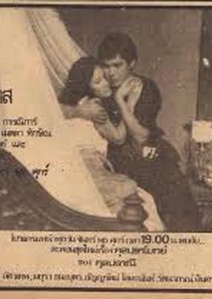 Kon La Kop Fah 1987 (Thailand)