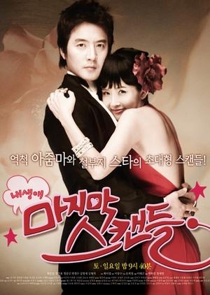 Last Scandal 2008 (South Korea)