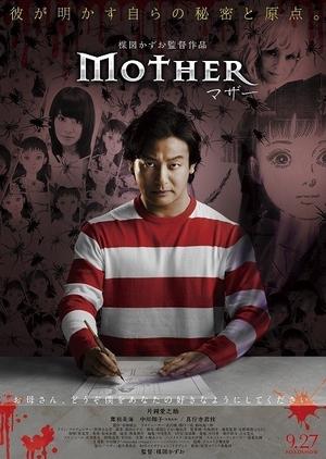 Mother 2014 (Japan)