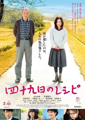 Mourning Recipe 2013 (Japan)