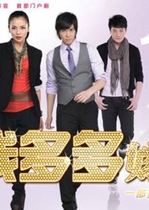 Qian Duo Duo Gets Married 2011 (China)