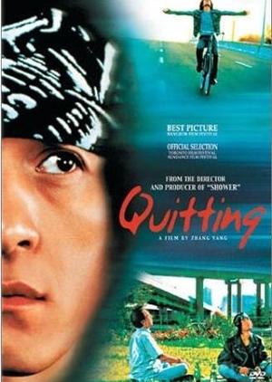 Quitting 2001 (China)