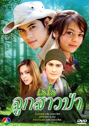 Rae Rai Look Sao Pa 2008 (Thailand)