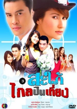 Sapai Glai Peun Tiang 2009 (Thailand)