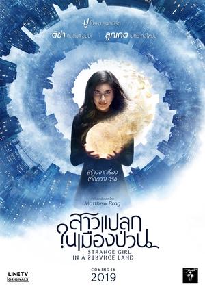 Strange Girl in a Strange Land 2019 (Thailand)