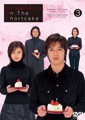 Strawberry on the Shortcake 2001 (Japan)