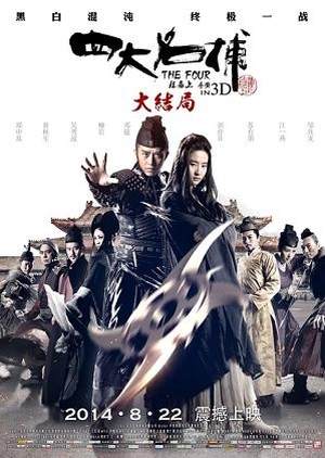 The Four 3 2014 (China)
