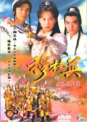 The Heroine of the Yangs 1998 (Hong Kong)