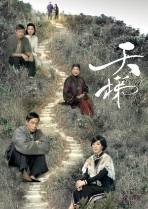 The Last Steep Ascent 2012 (Hong Kong)
