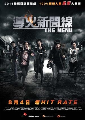 The Menu 2016 (Hong Kong)