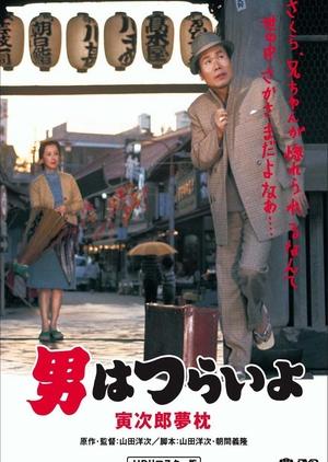 Tora-san 10: Dream Come True 1972 (Japan)