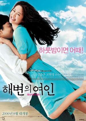 Woman on the Beach 2006 (South Korea)