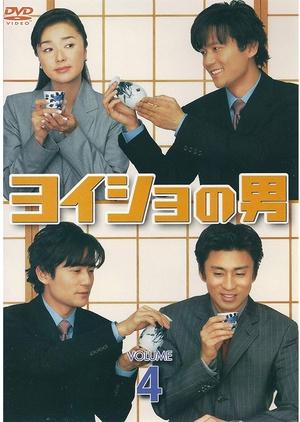 Yoisho no Otoko 2002 (Japan)