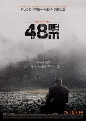 48m 2013 (South Korea)