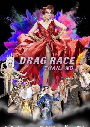 Drag Race Thailand 2018 (Thailand)