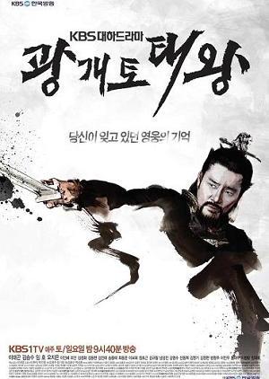 King Gwanggaeto the Great 2011 (South Korea)