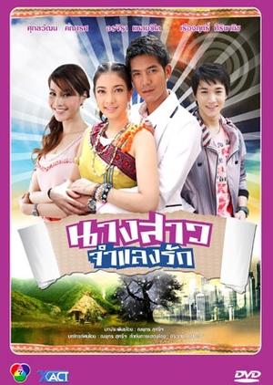 Nang Sao Jumlaeng Ruk 2011 (Thailand)