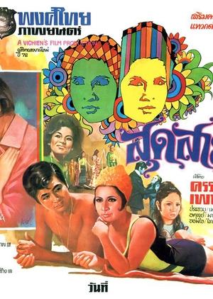 Sud Sai Pan 1972 (Thailand)