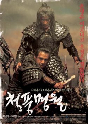 Sword in the Moon 2003 (South Korea)