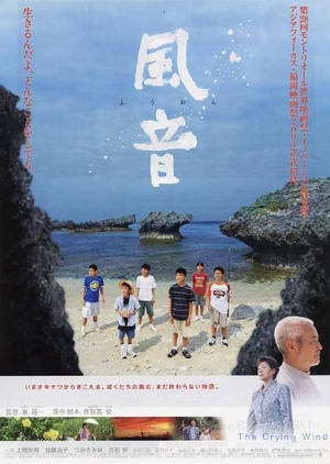 The Crying Wind 2004 (Japan)