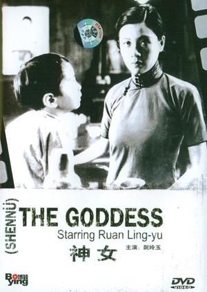 The Goddess 1934 (China)