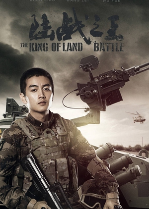 The Lord of Land War 2019 (China)