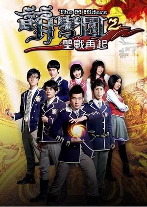The M Riders 2 2010 (Taiwan)