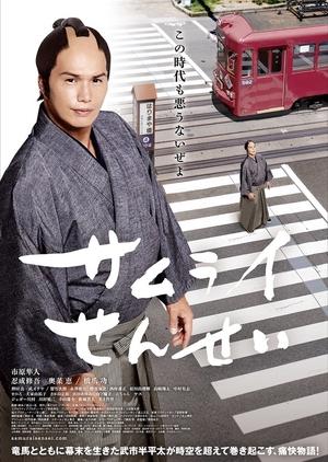 The Master Samurai 2017 (Japan)