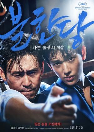 The Merciless 2017 (South Korea)