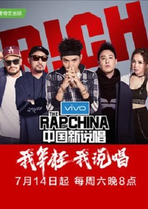 The Rap of China: Season 2 2018 (China)