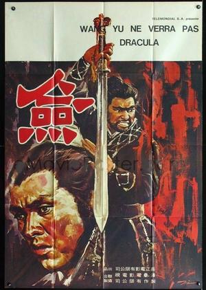 The Sword 1971 (Taiwan)