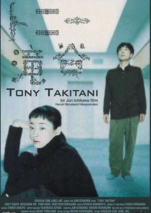 Tony Takitani 2005 (Japan)