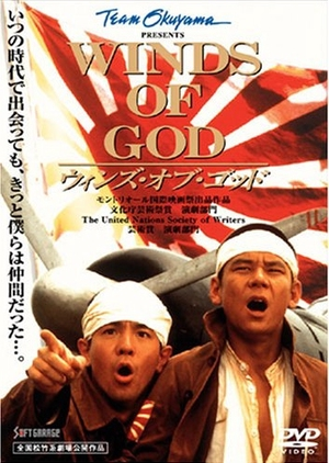 Winds of God 1995 (Japan)