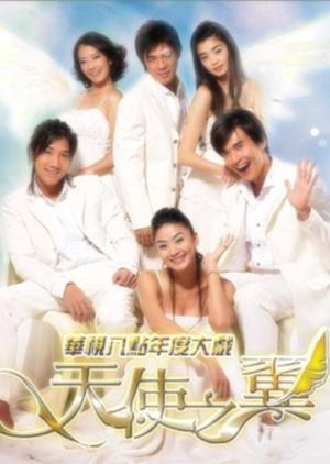 Wings of Angel 2007 (Taiwan)