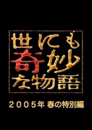 Yonimo Kimyona Monogatari 2005 Spring Special 2005 (Japan)