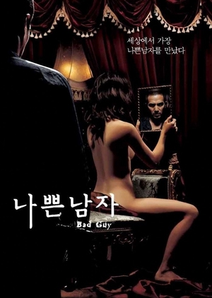 Bad Guy 2001 (South Korea)