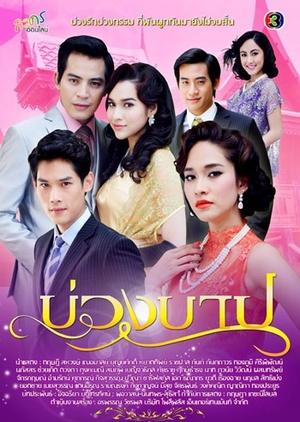 Buang Barp 2013 (Thailand)