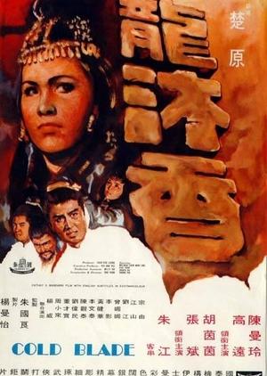 Cold Blade 1970 (Hong Kong)