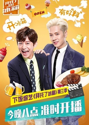 Go Fridge 2015 (China)