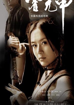 Huo Yuan Jia 2007 (China)