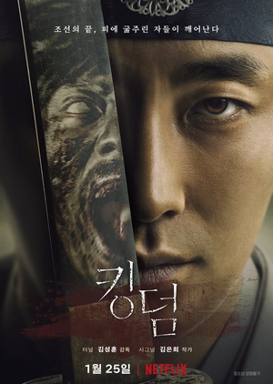 Kingdom 2019 (South Korea)