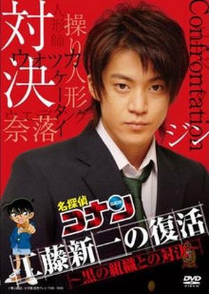 Kudo Shinichi no Fukkatsu! Kuro no Soshiki to no Taiketsu 2007 (Japan)