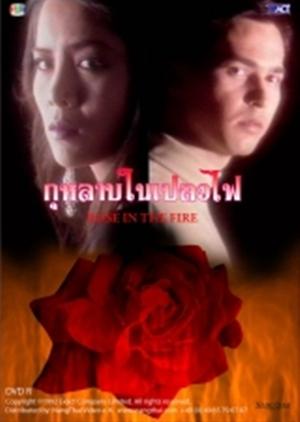 Kularb Nai Bpleo Fai 1992 (Thailand)