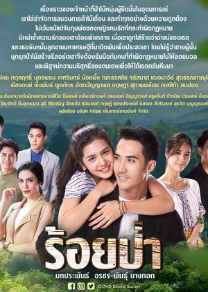 Roy Pah 2019 (Thailand)