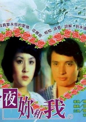 Starting Tonight 1976 (Taiwan)