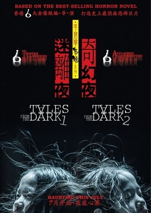Tales From The Dark 2013 (Hong Kong)