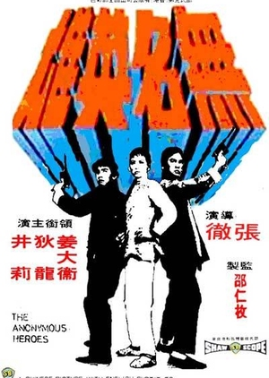 The Anonymous Heroes 1971 (Hong Kong)