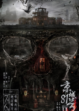 The House That Never Dies 2 2017 (China)